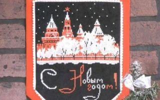 Схема для вышивки новогоднего кремля крестиком
