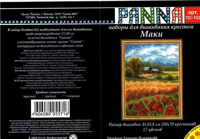 Схема вышивки Panna: Маки