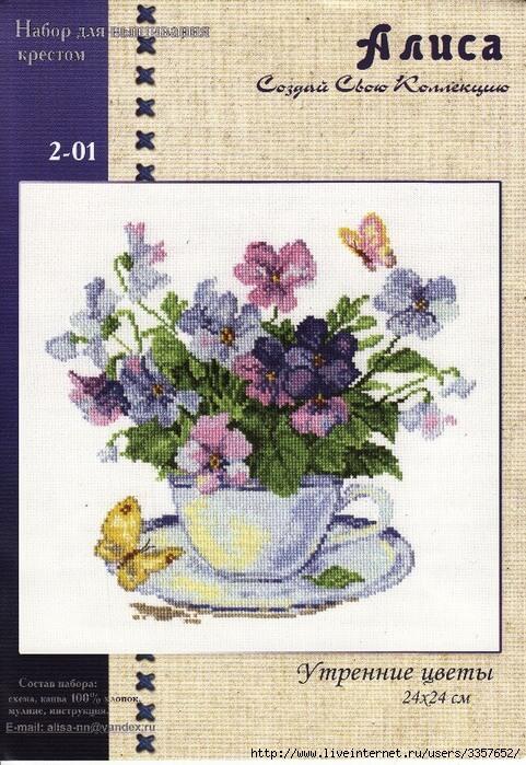 Схема вышивки Алиса: Утренние цветы
