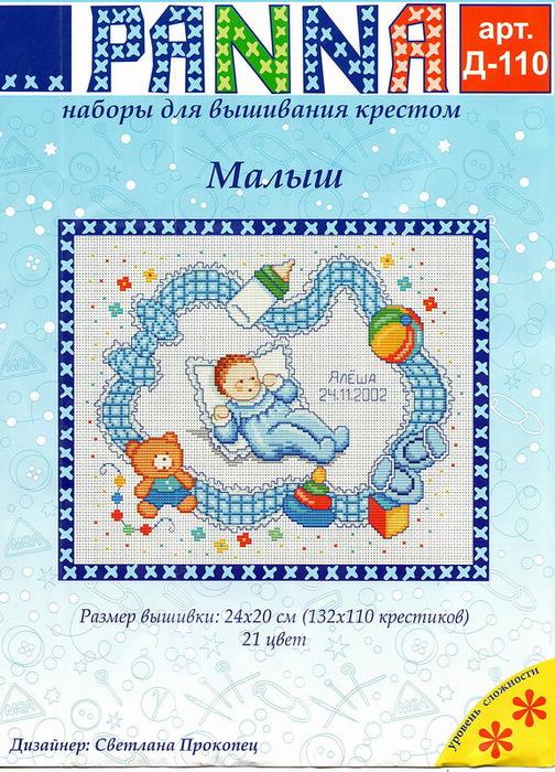 Схема для вышивки метрики Panna: Малыш