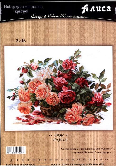 схема роз крестиком