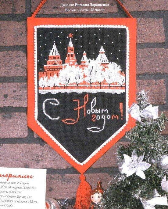 Схема для вышивки крестом новогоднего кремля